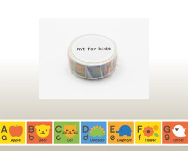 画像1: mt for kids(キッズ)アルファベットA-M (1)