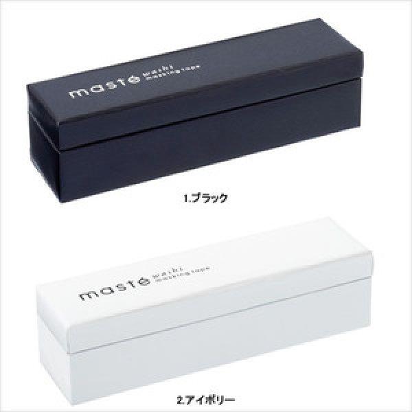 画像1: マステコレクションボックス/マステ (1)