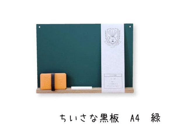 画像1: ちいさな黒板*緑 (1)