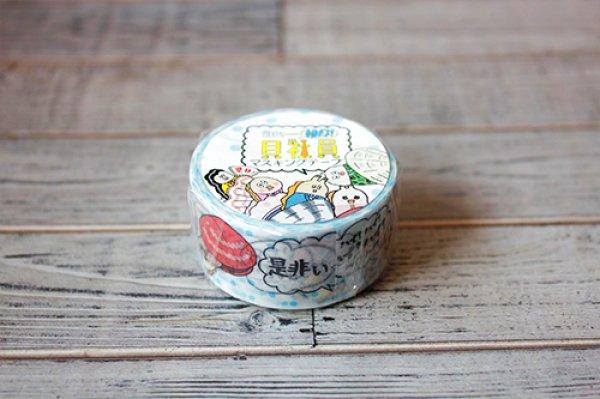 画像1: ZIP! presents 朝だよ!貝社員/セリフ (1)